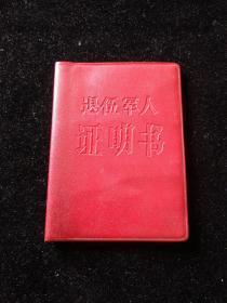 退伍军人证明书(1980)