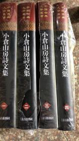 小仓山房诗文集(全四册)全4册 全新塑封