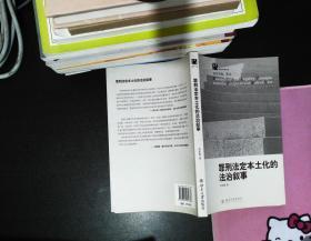 罪刑法定本土化的法治叙事 【作者签赠】