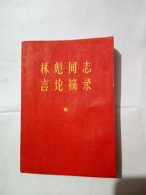 64开文革红宝书《林彪同志言论摘录》