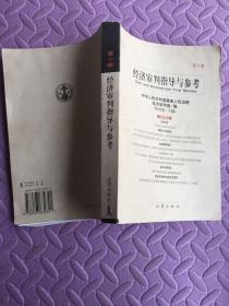经济审判指导与参考 第3卷