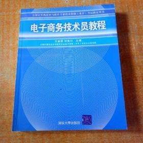 电子商务技术员教程