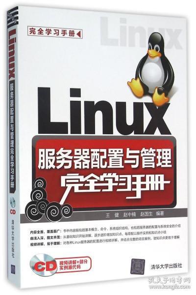 Linux服务器配置与管理完全学习手册