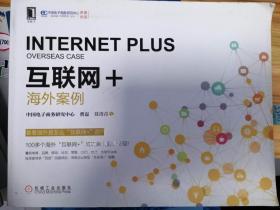 互聯網+:海外案例