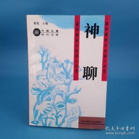 神聊--莫言最新中短篇小说选(新中国五星创作文库)