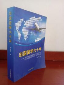 出国留学六十年 : 当代中国的出国留学政策与引导在外留学人员回国政策的形成、变革与发展