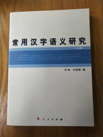 常用汉字语义研究(上册)