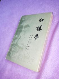 红楼梦 人民文学出版社