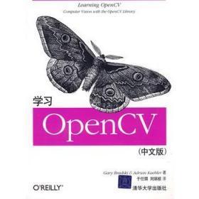 学习OpenCV(中文版)