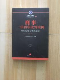 刑事二审再审改判案例:诉讼过程与争点剖析