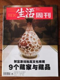 三联生活周刊2007 6