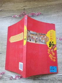 吉祥中国 节