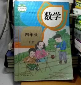 义务教育教科书 数学 四年级下册 人民教育出版社 9787107290770