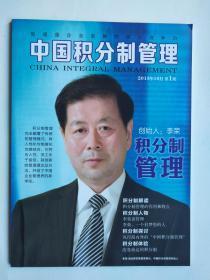中国积分制管理(创刊号+总第2、3、4、6、7、8、11、14、15共10本合售)