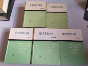 现代英语用法词典(5册全)精装 私藏