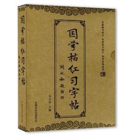国学描红习字帖(全十册)