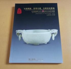 古韵陶器、茶香古道、玉器珍玩专场(八周年)2019.10.26