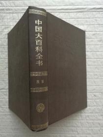 中国大百科全书 • 民族