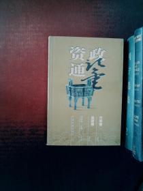 资政通鉴 二 (力学卷 治政卷)