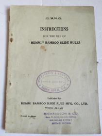 """英文版:Instructions for the Use of """"Hemmi"""" Bamboo Slide Rules 1952"""