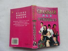 新标准中学英语语法大全