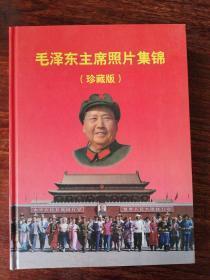 毛泽东主席照片集锦(珍藏版)。孔网首现