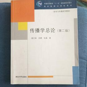 传播学总论(第二版)