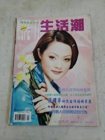 生活潮 时尚生活月刊1999年第1期