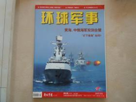《环球军事》2012.05