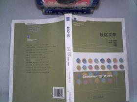 社区工作/高等院校社会工作专业精编通用教材  里面有笔迹
