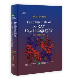 X射线晶体学基础(第2版)(英文版)