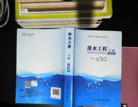 排水工程(下册 第5版)/高等学校规划教材