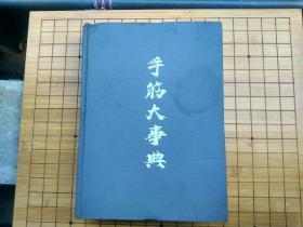 围棋手筋大事典中文版下册