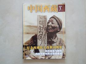 《中国西藏》共5本。