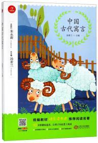 中国古代寓言/开心语文