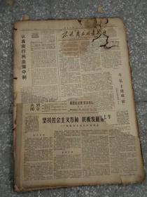 南方日报 1971 6月 1-29日  原版报合订
