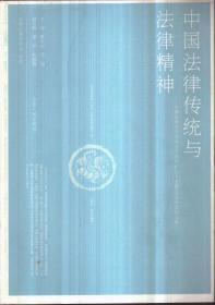 中国法律传统与法律精神