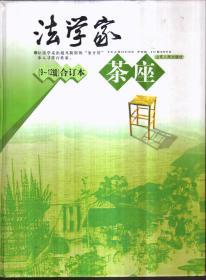 法学家茶座(9-12辑)合订本(精装)