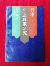日本产业政策研究