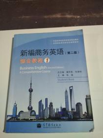 新编商务英语综合教程1(第二版)