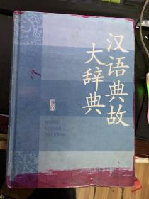 汉语典故大辞典