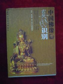 (正版现货) 艺术品投资市场指南:中国佛像真伪识别(全彩)(一版一印)(印量6000册)