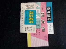 药标---《百喘朋片》《654-2片》《扑尔敏片》《消炎痛》一共4张合售。(4张左边粘连)见图