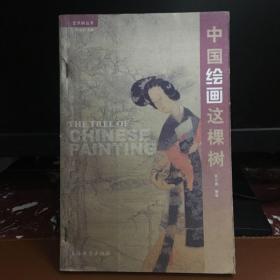 中国绘画这棵树