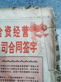 广州日报  1992  1-2 合订
