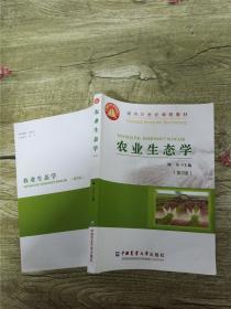 农业生态学 第2版【内有笔迹】【书脊受损】