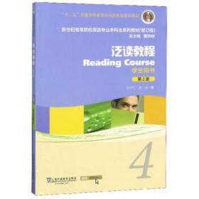 泛读教程4(学生用书 第2版 修订版) 戴炜栋 王守仁,方杰 9787544653015