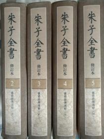 朱子全书[修订版](第2-5册)【《仪礼经传通解》(全四册)】