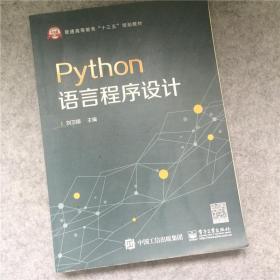 Python 语言程序设计 刘卫国 电子工业出版社 9787121284847