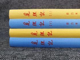 黄蓝封面版《觅理记》毛边本+《觅理记》特制同款笔记本